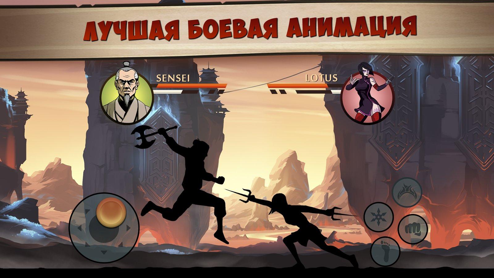 shadow fight 2 special edition скачать бесплатно