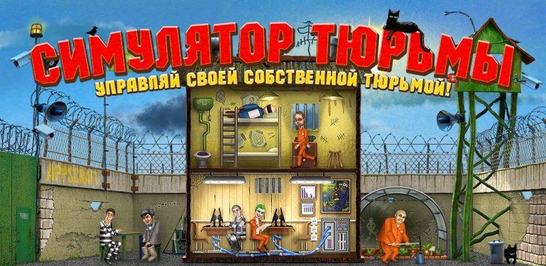 Симулятор Тюрьмы