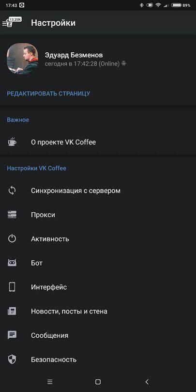 скачать вк кофе на андроид