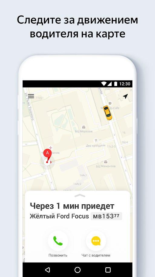 скачать такси яндекс приложение бесплатно на андроид