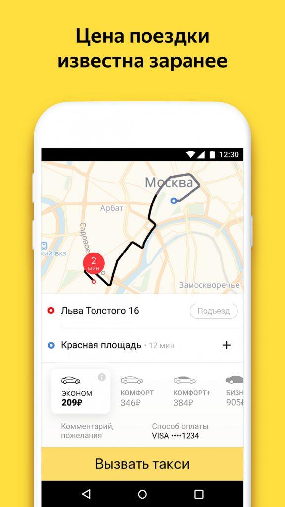 яндекс такси скачать приложение на андроид