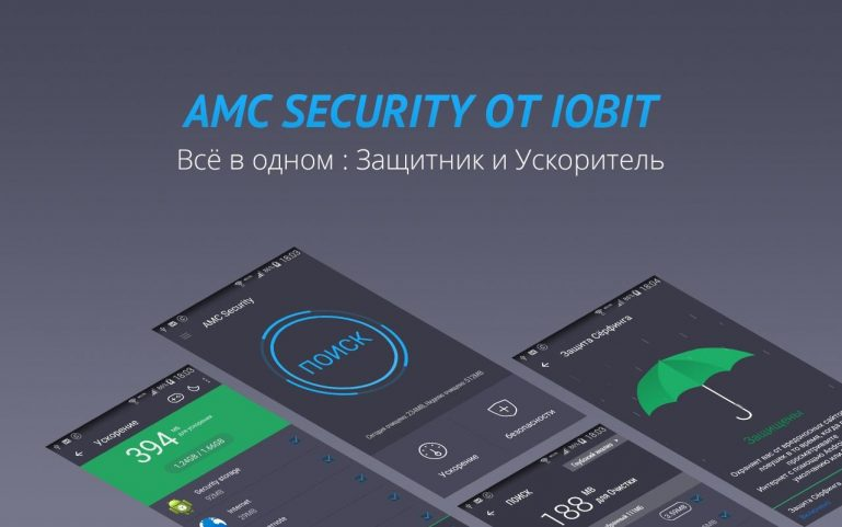 AMC Security