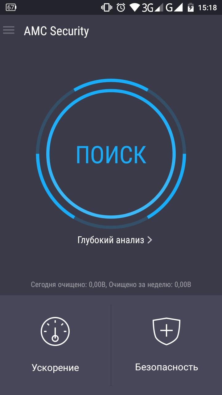amc security pro для андроид код активации