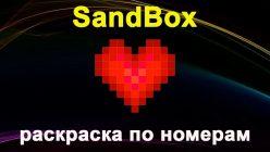Sandbox Раскраска по номерам