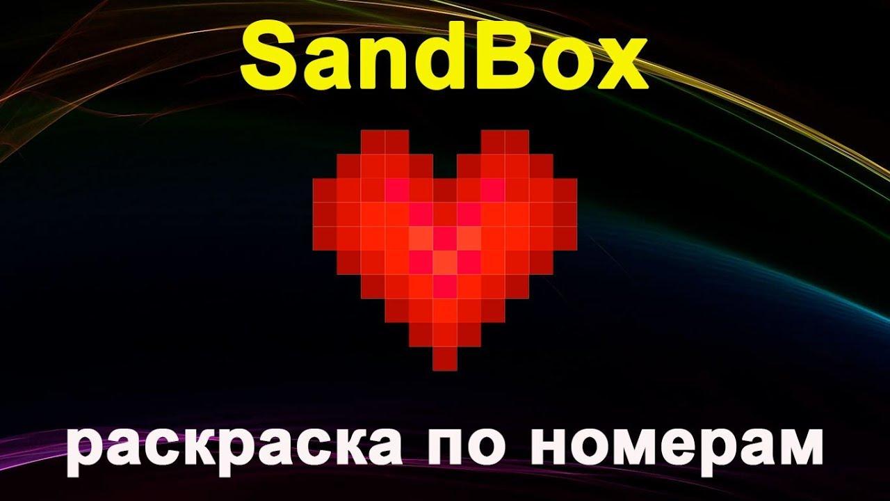 Скачать игру Sandbox на Андроид все открыто