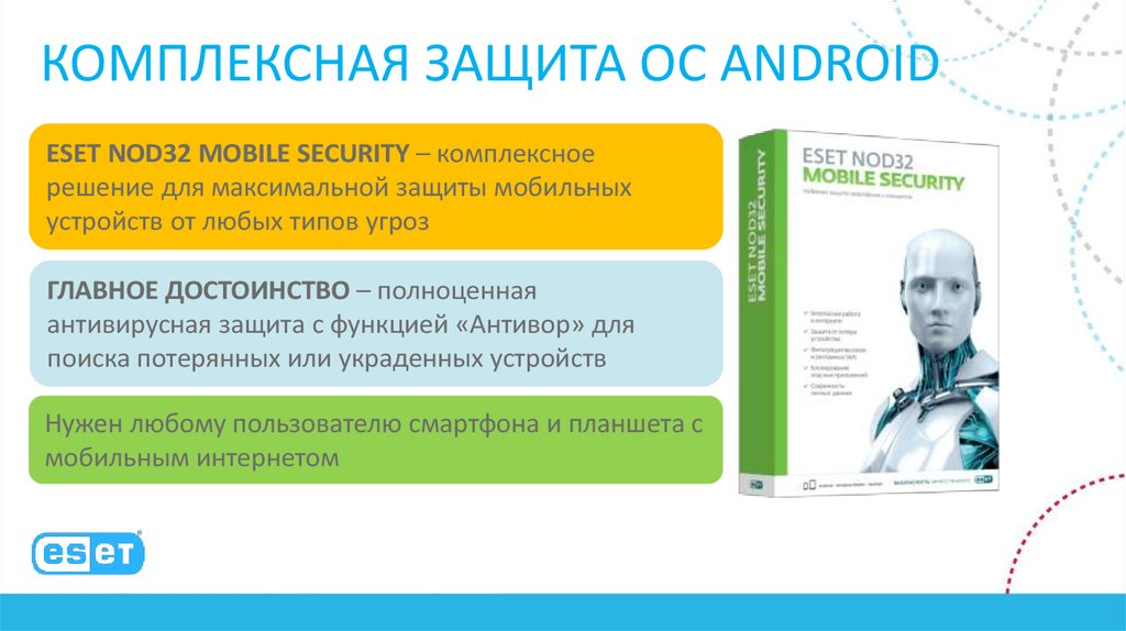 eset nod32 mobile security для android ключики