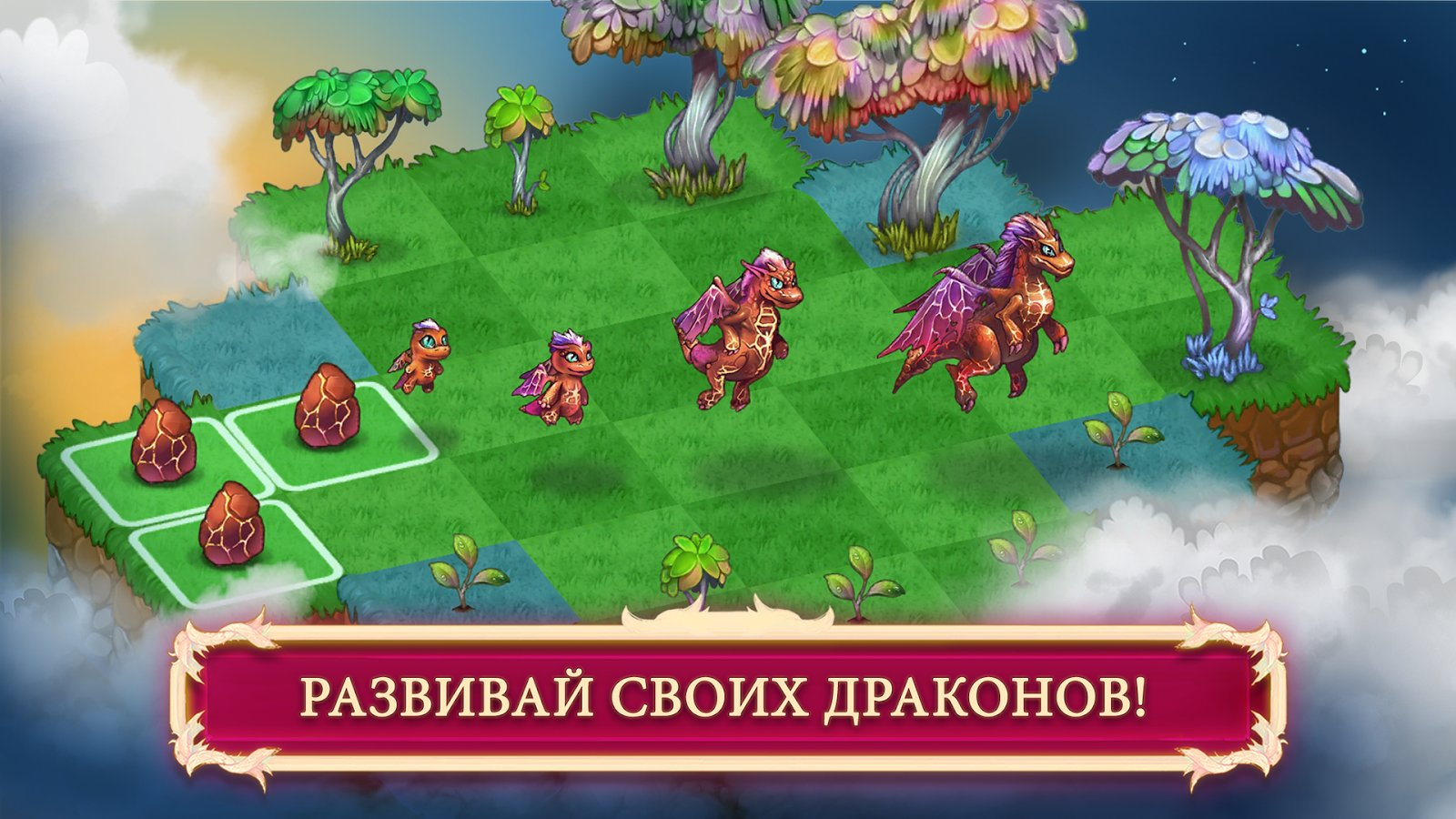 merge dragons взлом