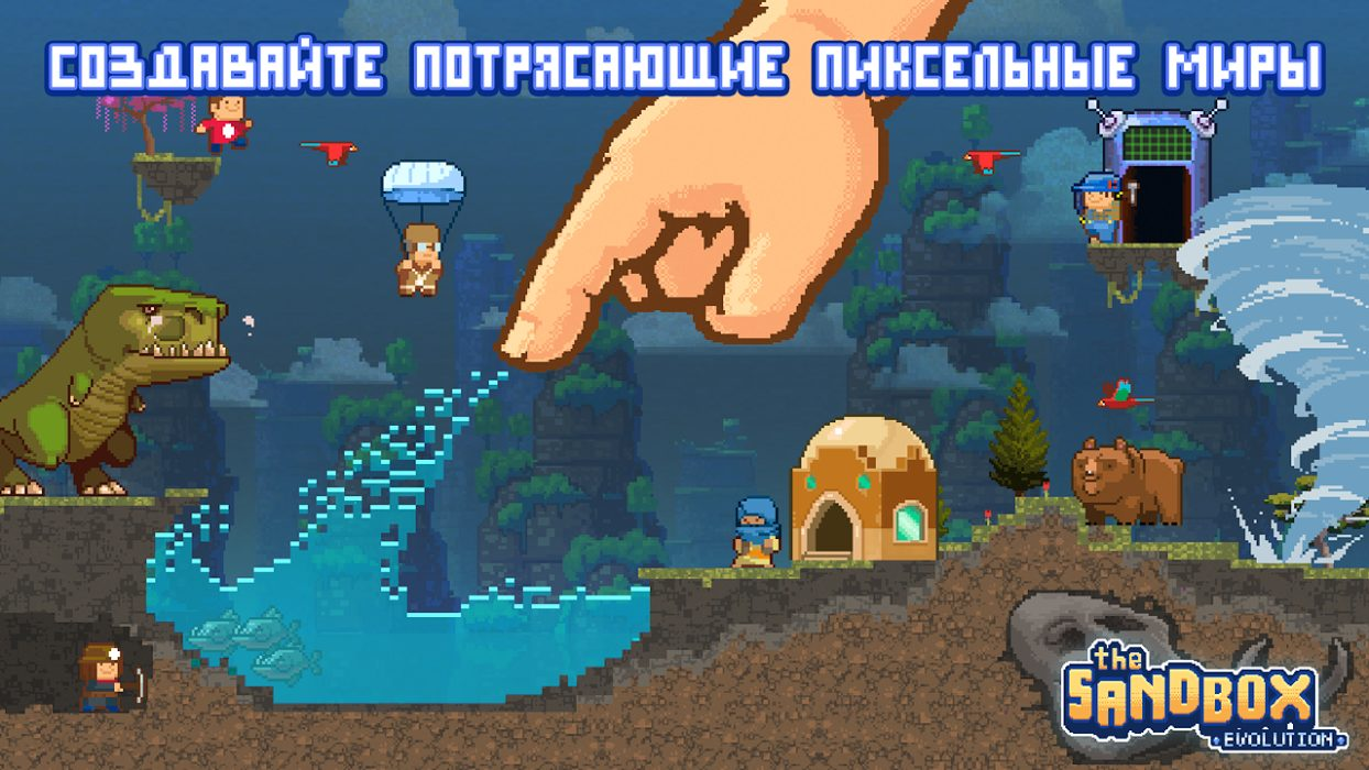 the sandbox evolution все открыто