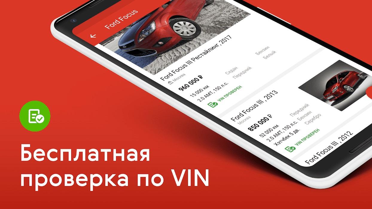 авто ру скачать бесплатно на телефон андроид