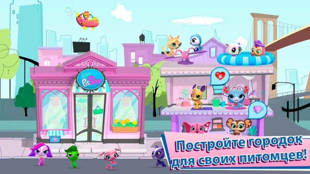 игра Littlest Pet Shop