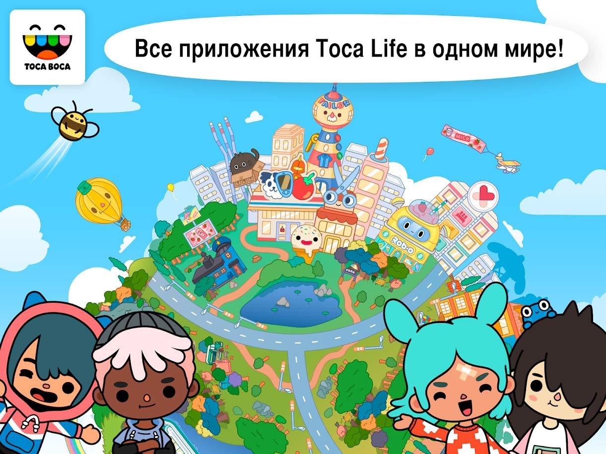 toca life world скачать