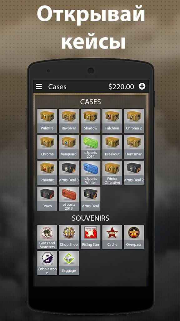 взлом case simulator ultimate