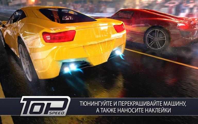 Top Speed