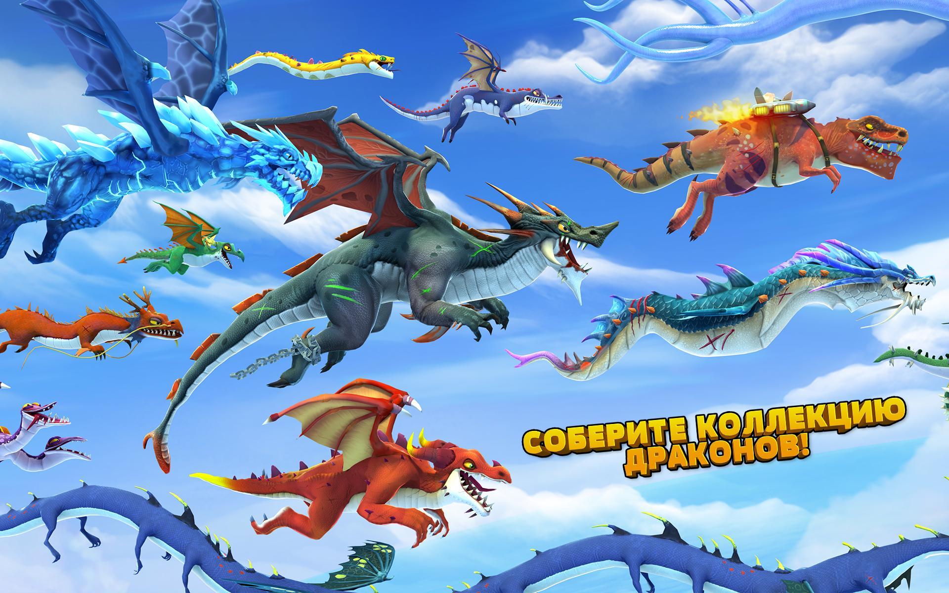 hungry dragon взлом