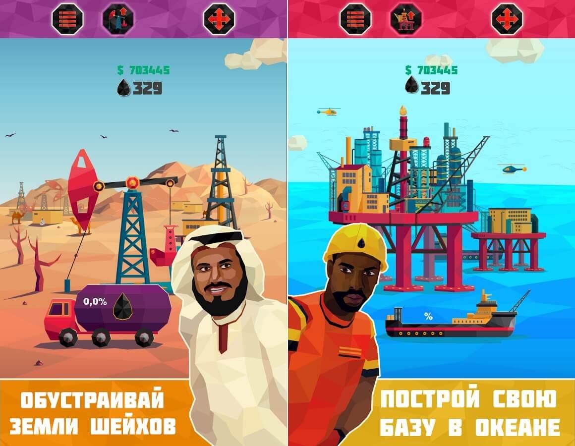 нефтяной магнат