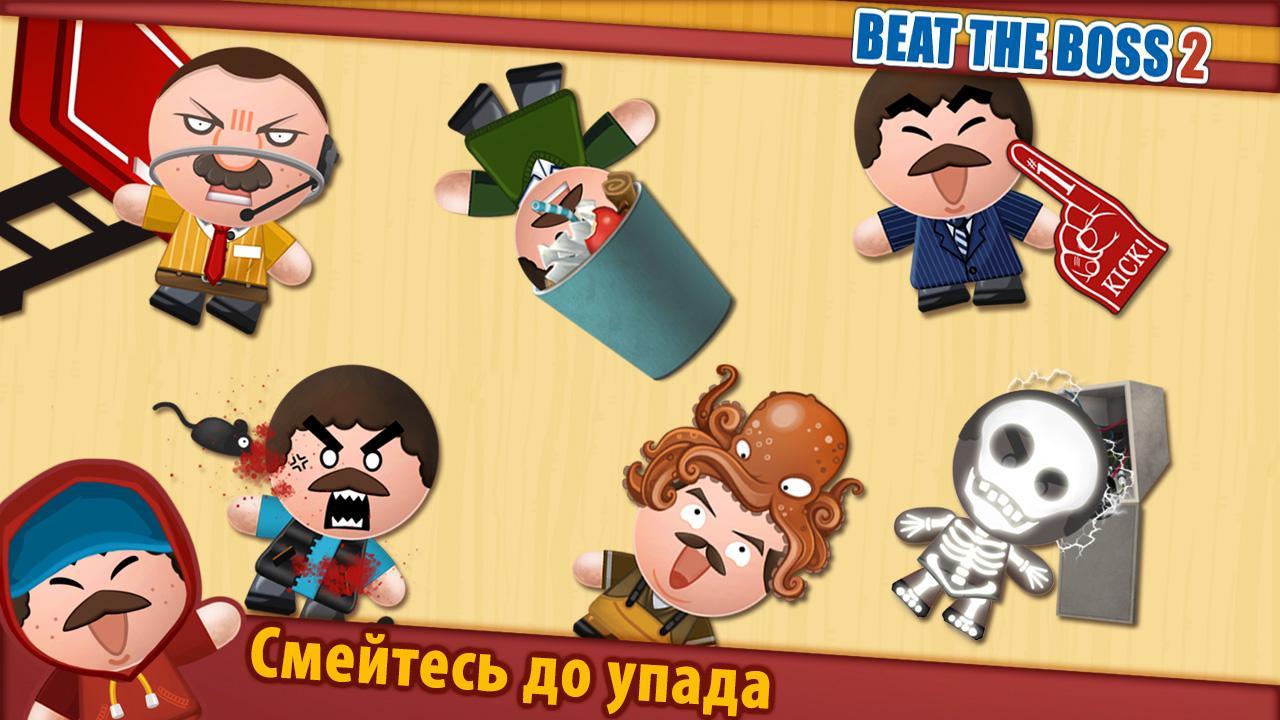 Beat the Boss 2 для Андроид