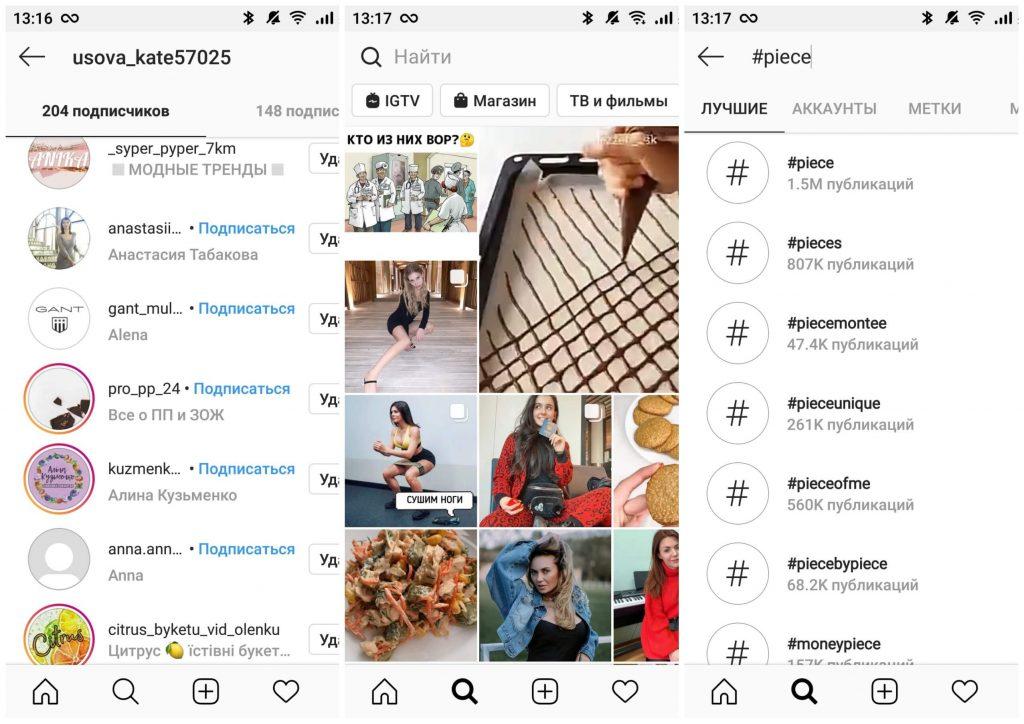 instagram скачать на андроид