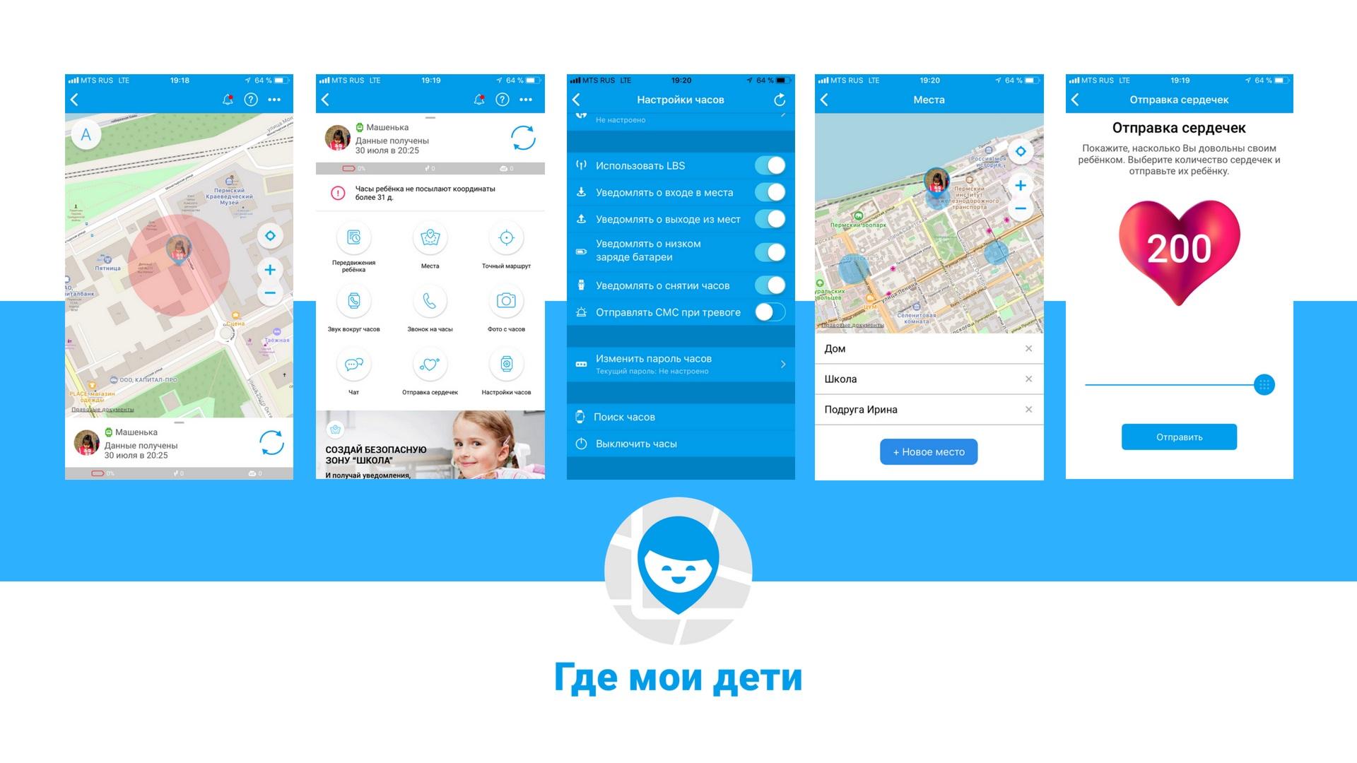 приложение где мои дети для андроид