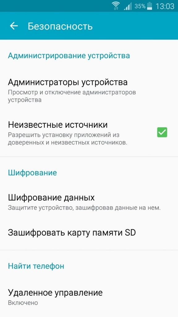 установка арк файла на Андроид