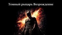 Темный рыцарь Возрождение