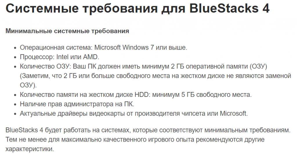 BlueStack требования