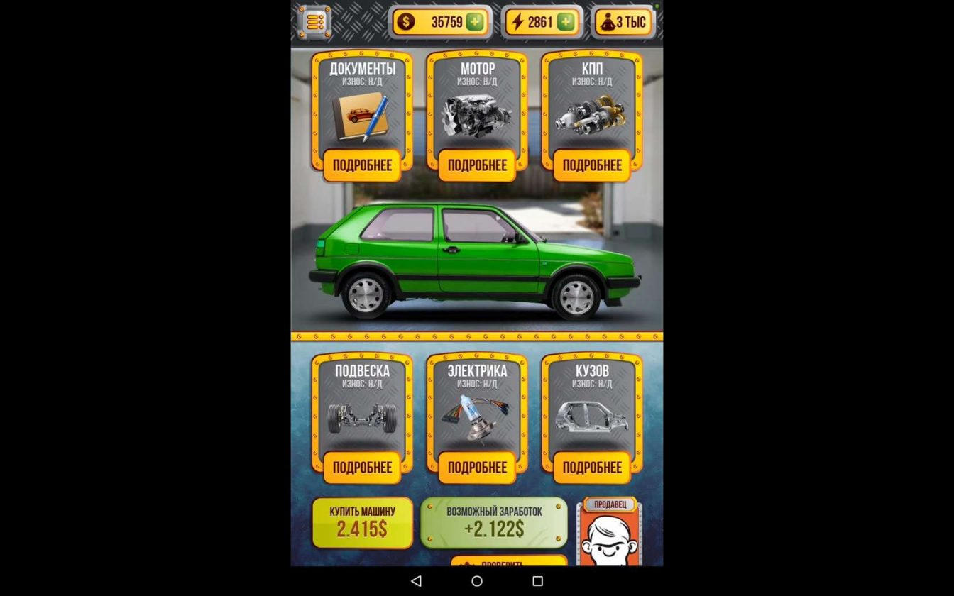 симулятор автодилера