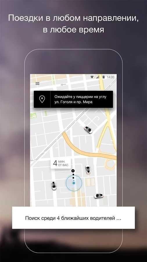 скачать uber такси на телефон андроид бесплатно
