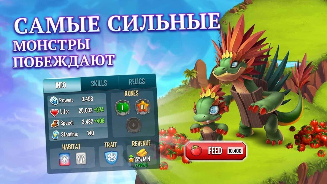 monster legends взлом