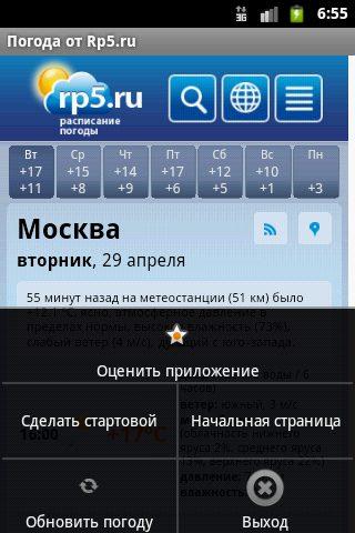 скачать рп5 погода бесплатно на андроид