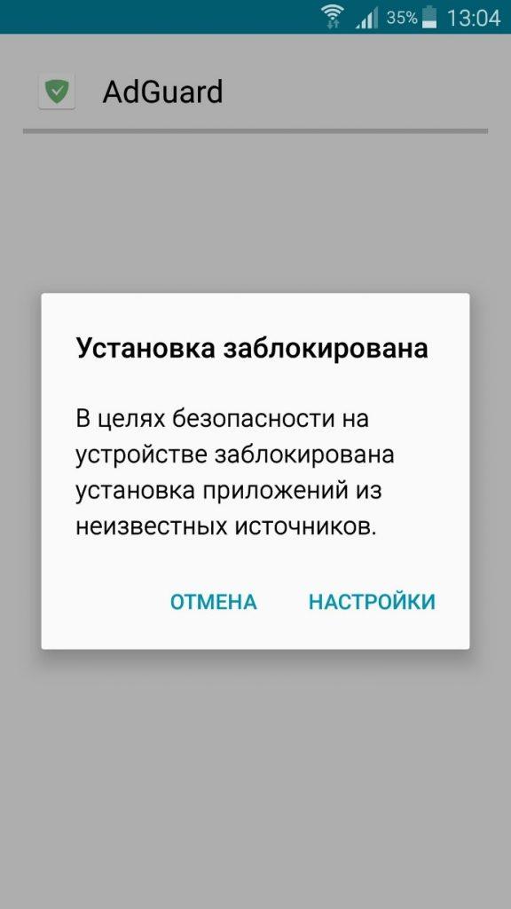 разрешение на установку файлов