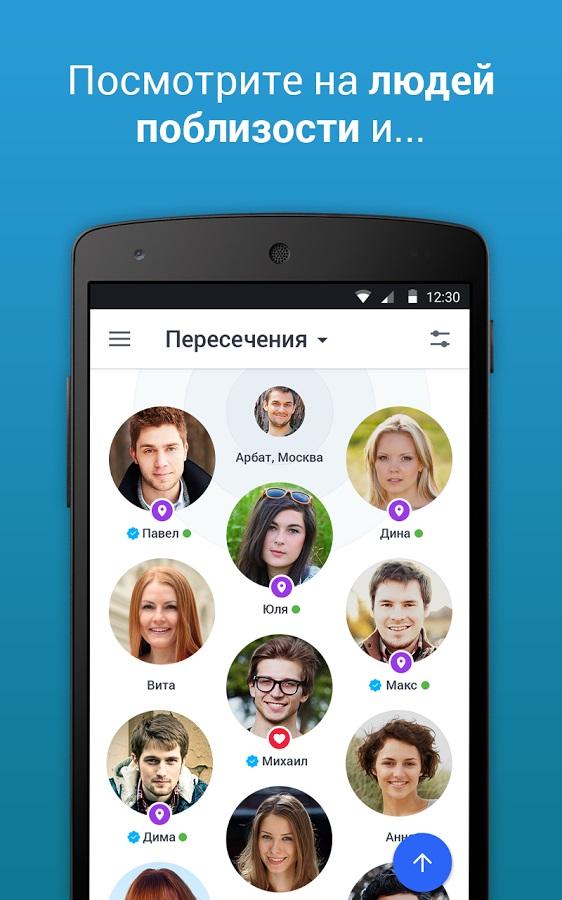 badoo на русском скачать на андроид бесплатно