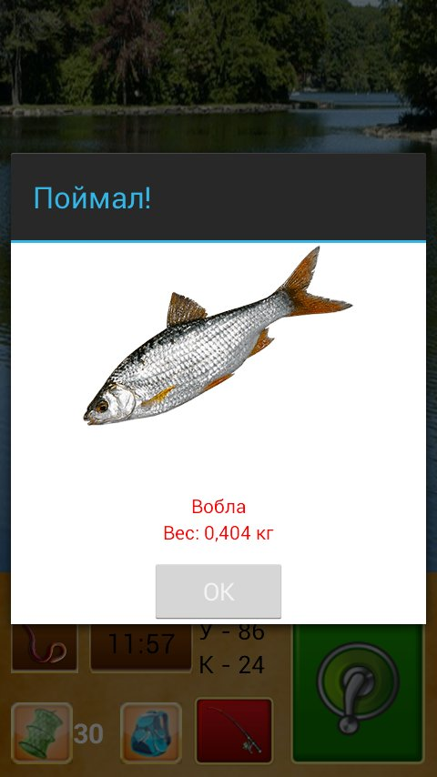 скачать взломанную рыбалку