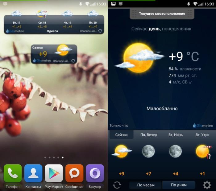 gismeteo ru скачать бесплатно на андроид