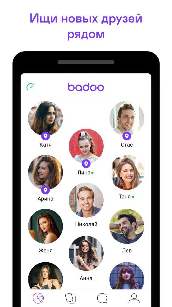 badoo скачать на андроид