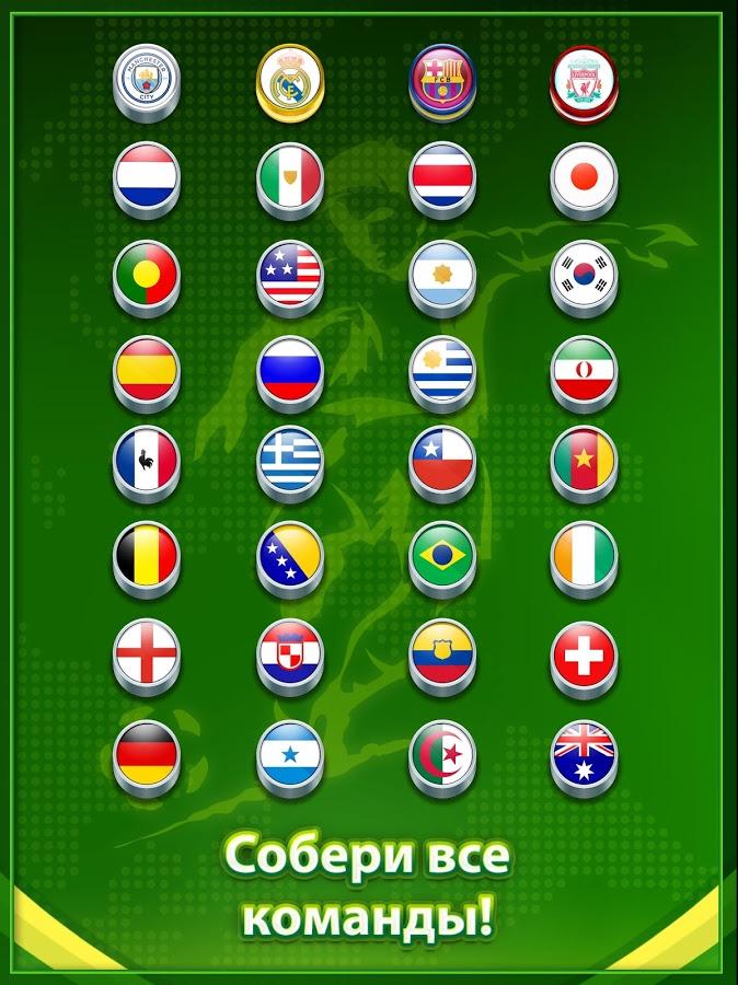 взлом soccer stars