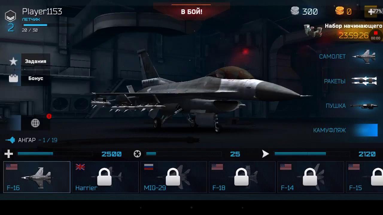 взлом modern warplanes