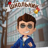 Симулятор Школьника