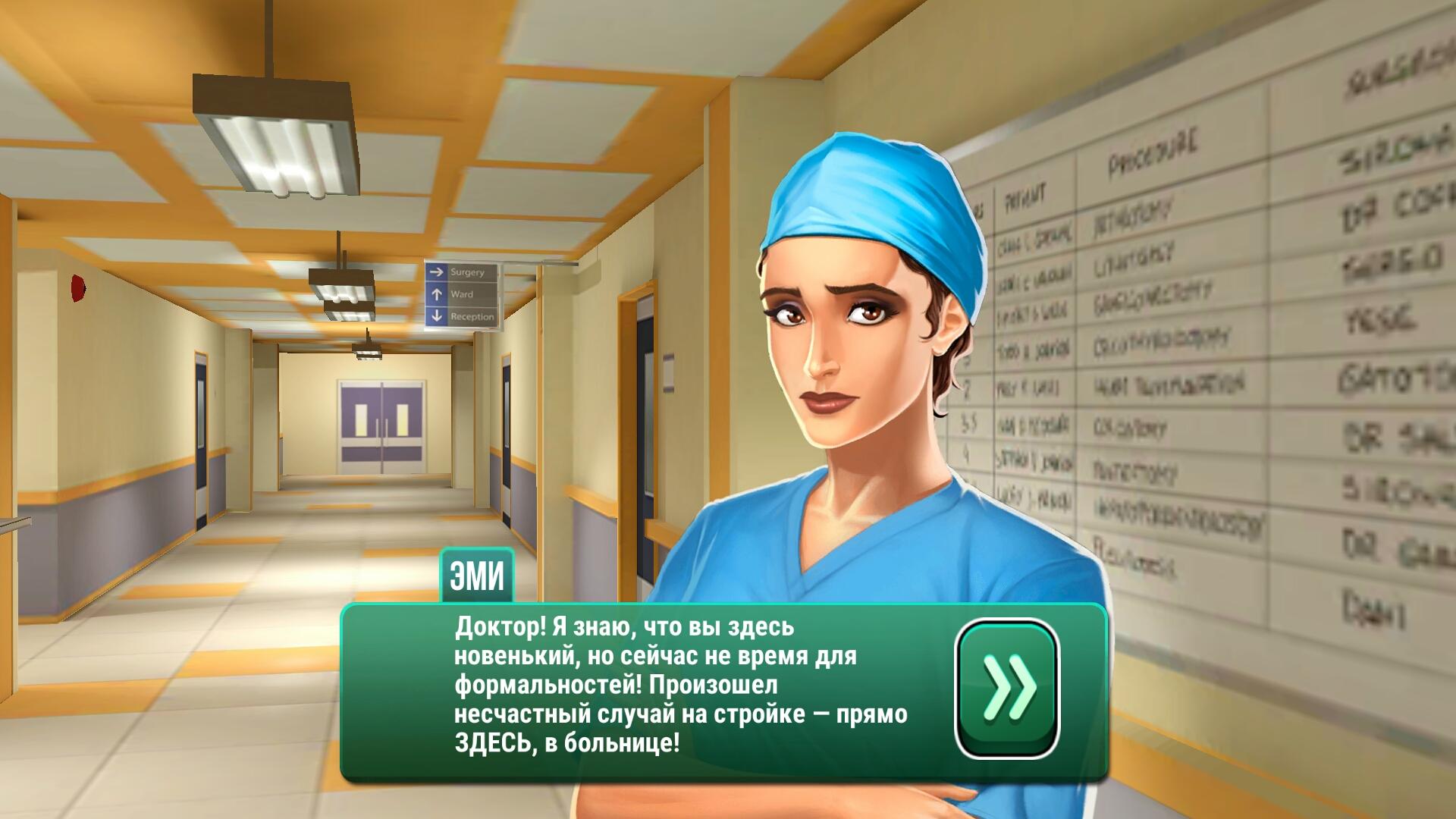 operate now hospital взлом