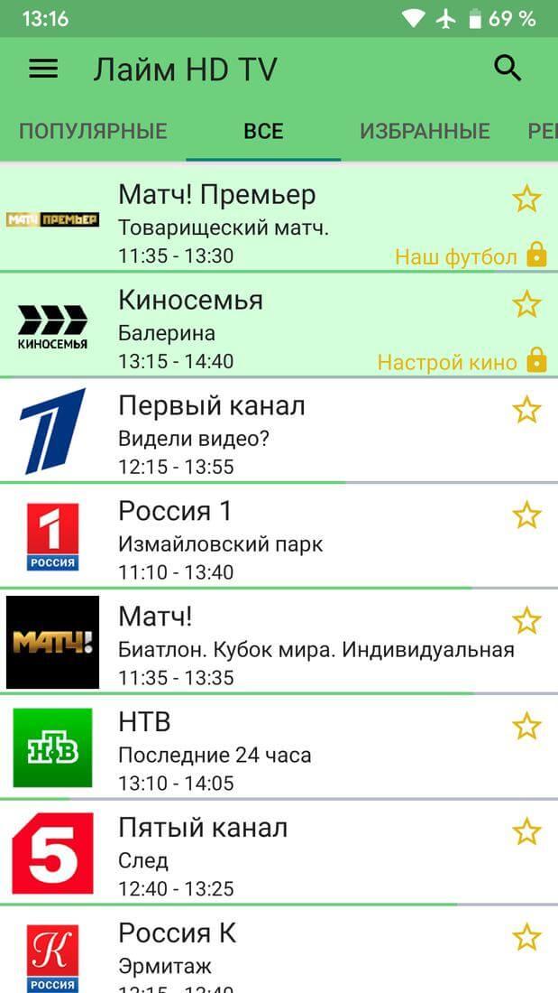 лайм hd tv для андроид