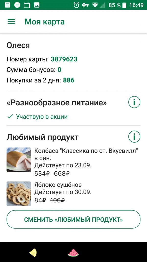 вкусвилл приложение для телефона