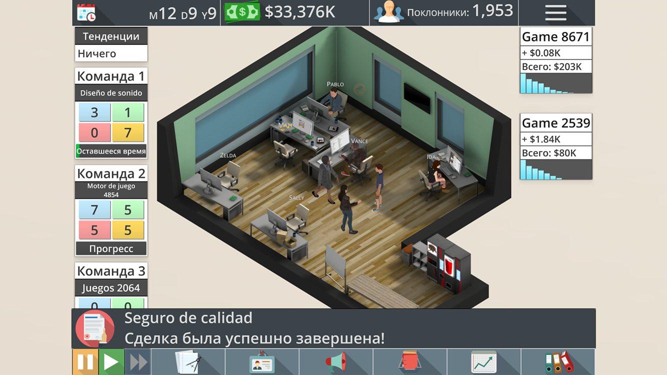 game studio tycoon 3 скачать