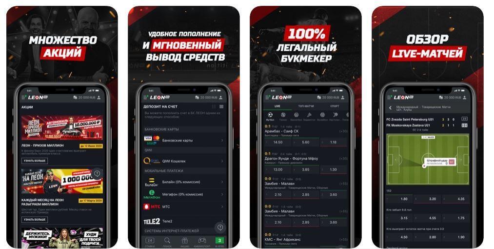 мобильное приложение Леон на андроид