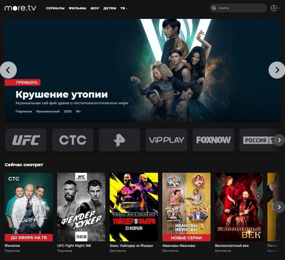 more tv скачать на андроид бесплатно