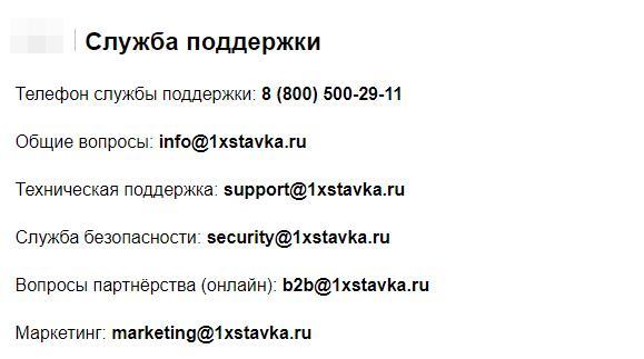 Контакты службы поддержки в 1х ставка
