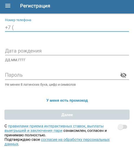 регистрация в приложении Бетсити
