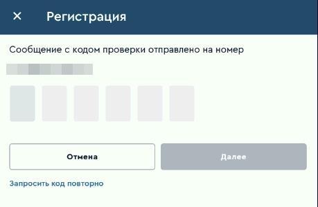 подтверждение регистрации по смс