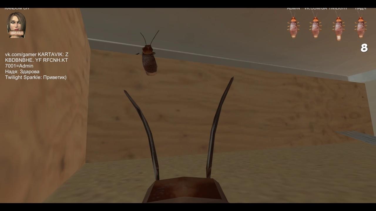 скачать симулятор таракана