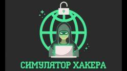 Симулятор Хакера