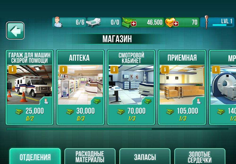 operate now hospital мод много денег