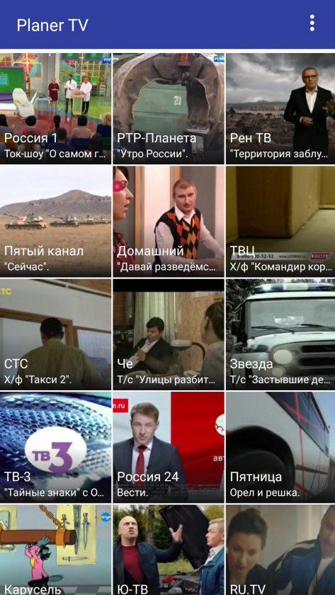 planer tv для андроид скачать